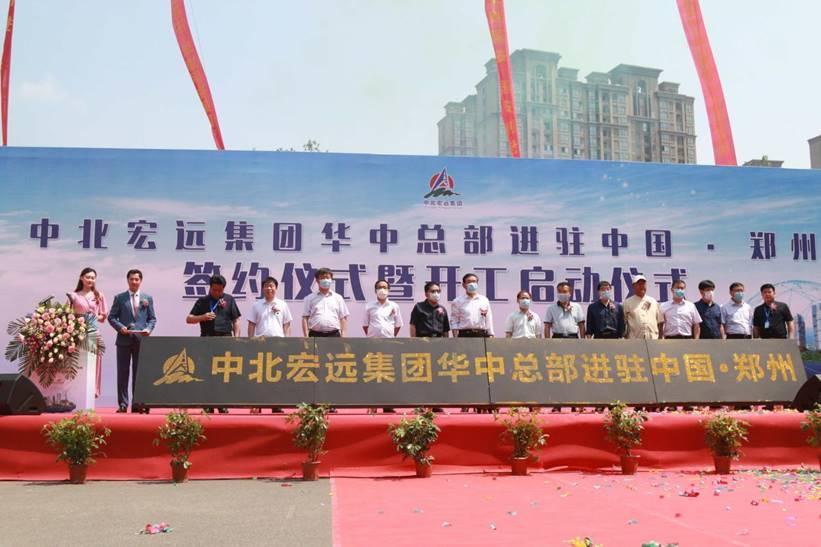 中北宏远集团华中总部落户郑州