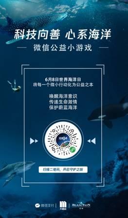 """微信步数兑换海洋珍稀资源积分  """"完美星球""""小游戏全新上线"""
