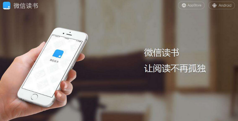 用户告微信读书侵犯个人信息胜诉 腾讯在用户起