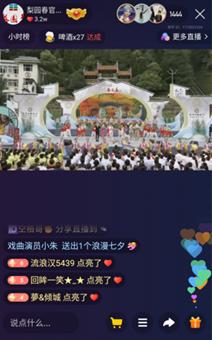 """快手联合梨园春推出""""梨园快手秀""""大小屏融合新玩法"""