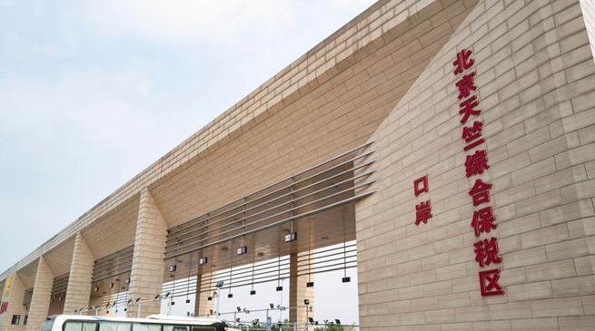 亚博电竞下载国务院印发北京自贸试验区总体方案