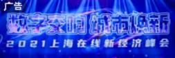 马宏彬:快手蓬勃发展拥抱新经济时代,赋能新商业生态