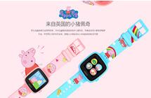 官方正版授权――360儿童手表小猪佩奇版来了