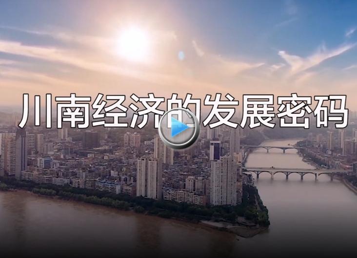 川南经济的发展密码