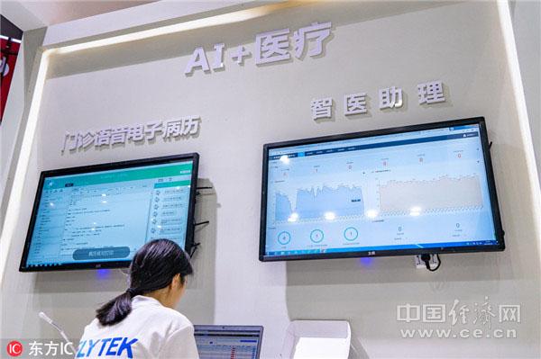 """2018年9月20日,中国国际工业博览会上,科大讯飞展示的""""智医助理""""人工智能辅助诊疗系统和门诊语音电子病历。(图片来源:第一财经日报-东方IC)"""