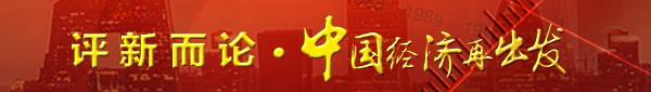 【评新而论·中国经济再出发】在继续开放中实现高质量发展