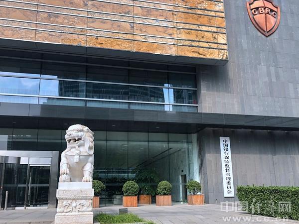中国银行保险监督管理委员会。(中国经济网资料图 刘天一/摄)