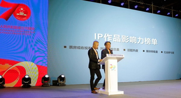 文学界影视界名家书博会上共话ip产业发展