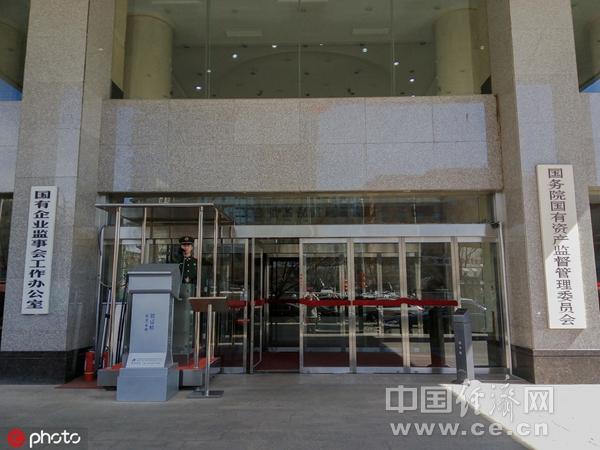 图为国务院国有资产监督管理委员会。(图片来源:东方IC)