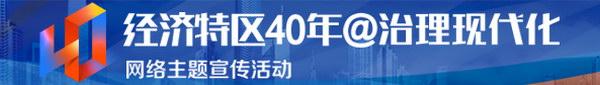 深圳要让创新成为再塑新辉煌的根