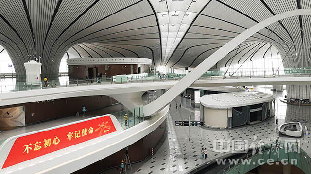 图为北京大兴国际机场内部环境。 经济日报-中国经济网记者刘阳丹凤/摄