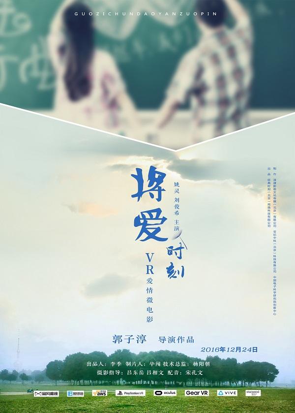vr爱情微电影《将爱时刻》.jpg