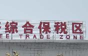 综合保税区.jpg